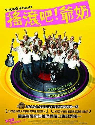 《搖滾吧!爺奶》-我們要唱到掛在台上,我們都很年輕!