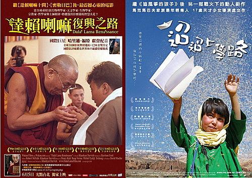 《達賴喇嘛復興之路》VS《迢迢上學路》