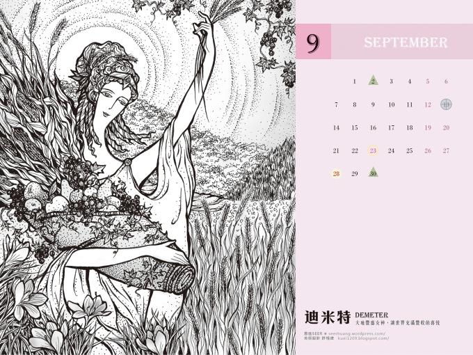 wallpaper_9月