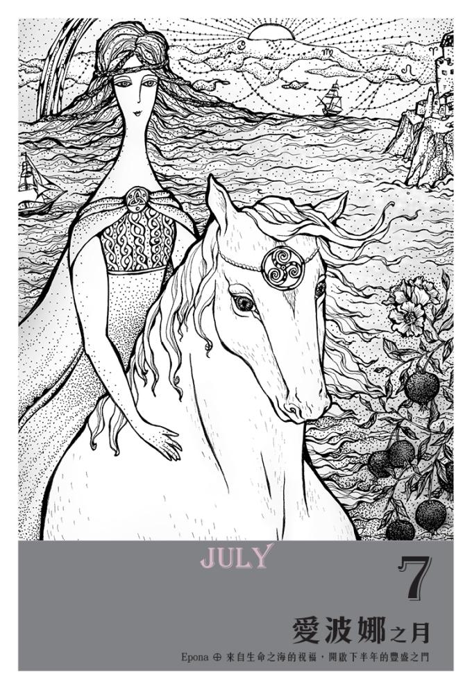 【魔法手帳誌】2015年7月‧愛波娜女神與本月大事紀