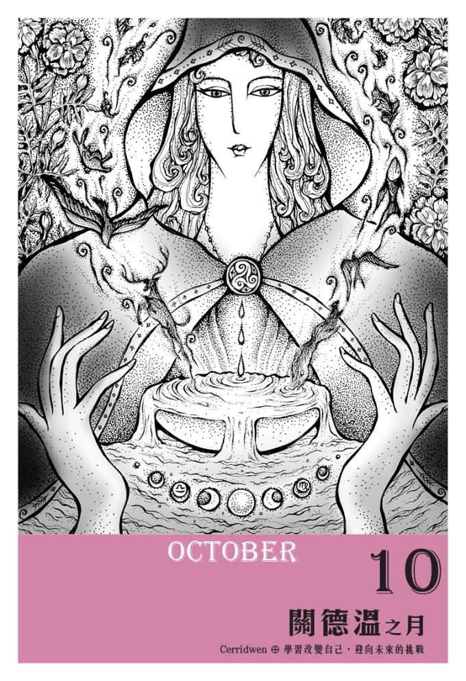 【魔法手帳誌】2015年10月‧關德溫女神與本月大事紀