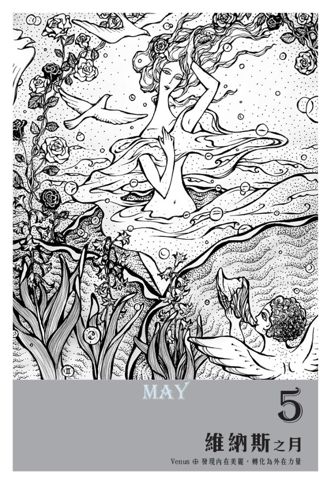 【魔法手帳誌】2015年5月‧維納斯女神與本月大事紀