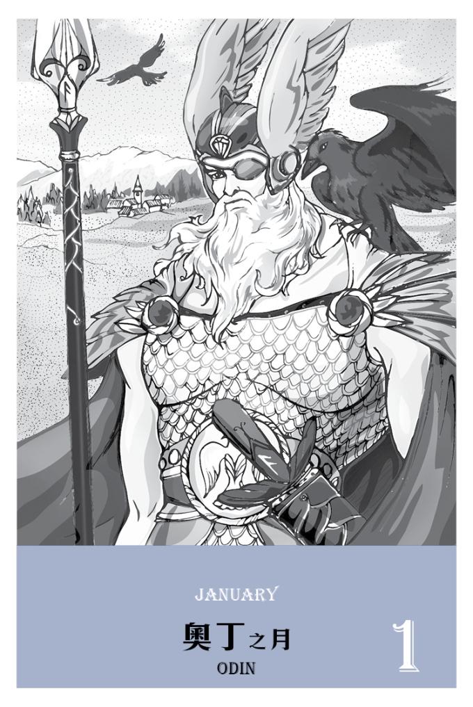 2017 魔法手帳 一月 奧丁