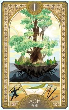 歐甘樹卡 (5) 梣樹