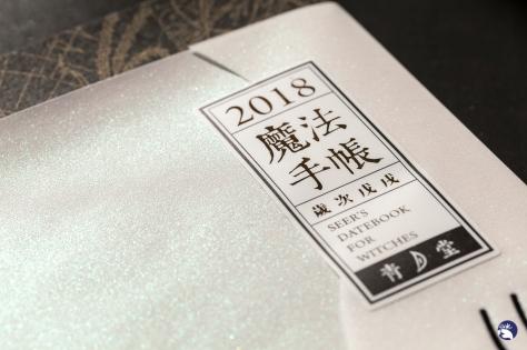 2018魔法手帳_實體圖 (5)