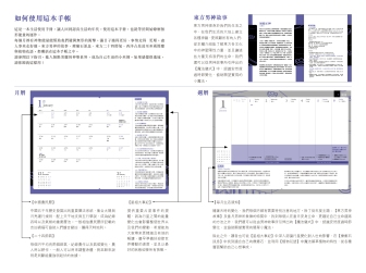 2019魔法手帳_扉頁-前共同頁5