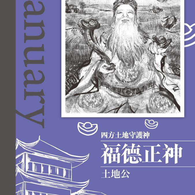 2019魔法手帳_Jan_頁面_1