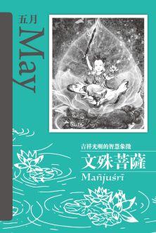 2019魔法手帳_May_頁面_1