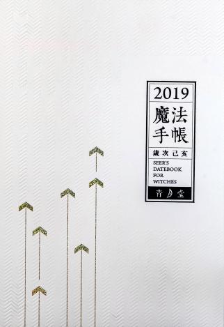 2019魔法手帳封面去背_僅封面