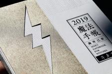 2019魔法手帳-局部4 封面