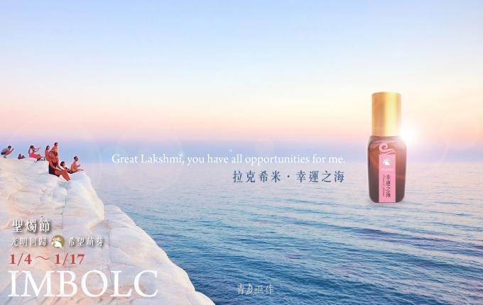 2019【聖燭/重生限定】拉克希米.幸運之海魔法油