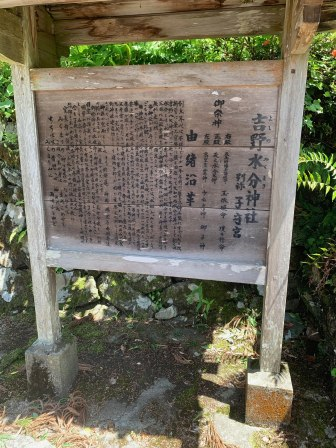 2019_summer trip_吉野山_13_水分神社